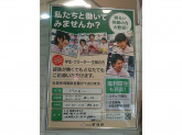 SHOE PLAZA(シュープラザ) グリナード永山店