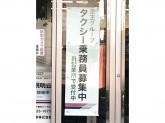京王自動車株式会社 ハイヤー営業所