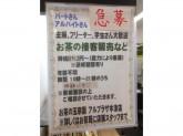 お茶の玉宗園 アルプラザ木津店