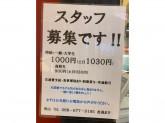 美山 徳島店