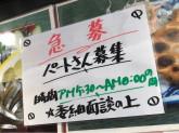 居酒屋 五島