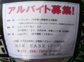 BAR EASE(イーズ)