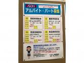 イオン 長崎店