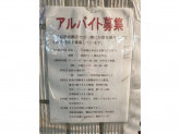 黒船屋 成瀬店