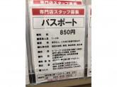 PASSPORT ゆめタウン夢彩都店