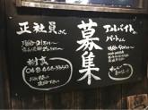 麺屋 樹真 (めんや きしん)