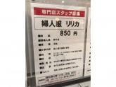 婦人服 リリカ ゆめタウン夢彩都店