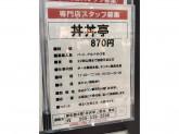 丼丼亭 長崎ゆめタウン夢彩都店