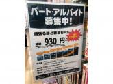 BOOKOFF(ブックオフ) 草加新田駅西口店
