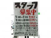 ファミリーマート 早田栄町店
