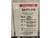 BAYFLOW(ベイフロー) ゆめタウン徳島店