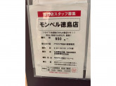 mont-bell(モンベル) ゆめタウン徳島店