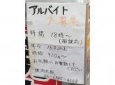 焼肉 大阪 十三店