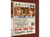揚げたて天ぷら定食 まきの 梅田店