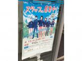 ファミリーマート 福島駅南店