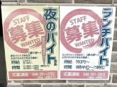 ばんぶる 東川口店