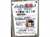 寿司&居酒屋 びーワン