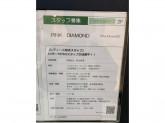 PINK DIAMOND(ピンクダイアモンド) イオンモール川口前川