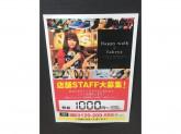 Take5(テイクファイブ)フロム立川店