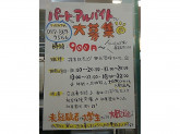 LAPAX(ラパックス) ゆめタウン高松店