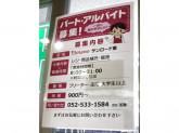 amano(アマノ) サンロード東店