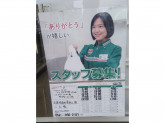 セブン‐イレブン 名古屋鳴海町薬師山店