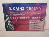 カインズ 飯能武蔵丘店
