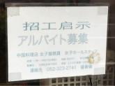 盛香倫 大須店