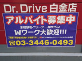 Dr.Drive 白金店