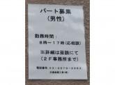 日盛金属工業株式会社 江戸川工場