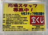館山マーケットプレイスチャンスセンター