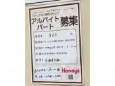 Honeys(ハニーズ) あまがさきキューズモール店