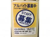 TSUTAYA 岐阜オーキッドパーク店