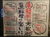 おさかなや 魚魚権 神泉店