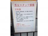 酒喰洲 日本橋人形町店
