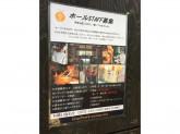 酒菜柚家(シュサイユズヤ)
