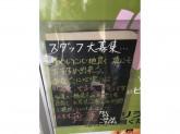 六本木 癒蓮(ユレン)
