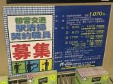 東京都営交通協力会(六本木駅)