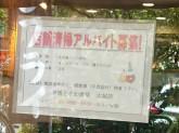 巣鴨ときわ食堂 大塚店