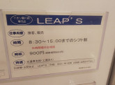 LEAP'S(リープス) イオン豊川店