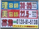 理容cut-A(カットエー) 喜多町店