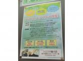 トータルリラクゼーション SIESTA(シエスタ) 豊川店
