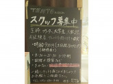 TENTO nissin(テント ニッシン)