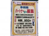 ヨシヅヤ 太平通り店