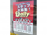 デイリーヤマザキ フレスポ稲毛店