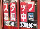 HARD・OFF(ハードオフ)千葉フレスポ稲毛店