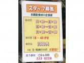 ごはん日和 烏丸丸太町店