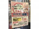 ココカラファイン 高円寺店