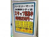 ファミリーマート JR博多シティ店