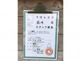 floresta(フロレスタ) 藤崎店